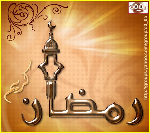 حلو يا حلو رمضان كريم يا حلو نصائح رشا